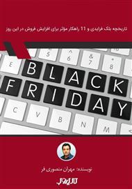 دانلود کتاب تاریخچه بلک فرایدی و 11 راهکار مؤثر برای افزایش فروش در این روز
