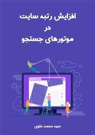 دانلود کتاب افزایش رتبه سایت در موتورهای جستجو