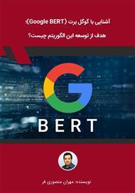 دانلود کتاب آشنایی با گوگل برت (Google BERT)؛ هدف از توسعه این الگوریتم چیست؟