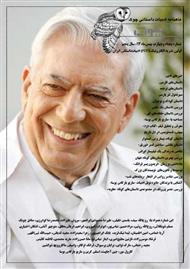 دانلود ماهنامه ادبیات داستانی چوک - شماره 54