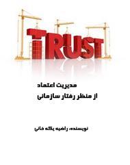 مدیریت اعتماد از منظر رفتار سازمانی