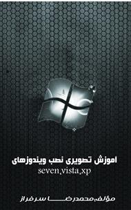 آموزش نصب ویندوز های xp و vista و seven به صورت مصور