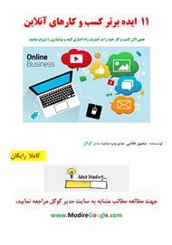 دانلود کتاب ۱۱ ایده برتر کسب و کارهای آنلاین