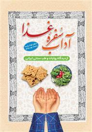 دانلود کتاب آداب سفره غذا