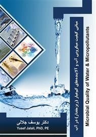 دانلود کتاب مبانی کیفیت میکروبی آب و آلایندههای کم عیار در آب