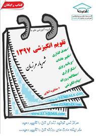 دانلود تقویم انگیزشی 1397