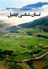 دانلود کتاب استان شناسی اردبیل