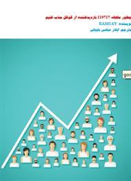 دانلود کتاب چطور ماهانه 119717 بازدیدکننده از گوگل جذب کنیم