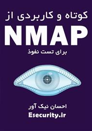 دانلود کتاب کوتاه و کاربردی از Nmap برای تست نفوذ