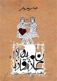 دانلود کتاب نامههای عاشقانه: منظومه عین القضات و عشق