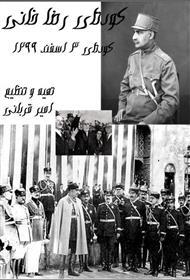 دانلود کتاب کودتای رضا خانی