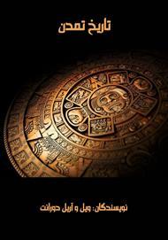 دانلود کتاب تاریخ تمدن
