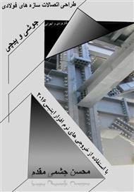 دانلود کتاب آموزش طراحی اتصالات فولادی