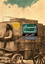 دانلود کتاب رمان معروف دنیای آشنا
