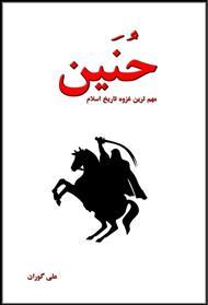 دانلود کتاب حنین، مهم ترین غزوه تاریخ اسلام