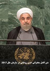 دانلود متن کامل سخنرانی حسن روحانی در سازمان ملل ۲۰۱۷