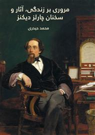 دانلود کتاب مروری بر زندگی، آثار و سخنان چارلز دیکنز