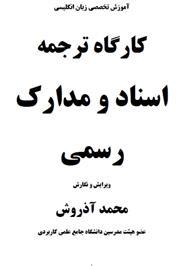 دانلود کتاب کارگاه ترجمه - اسناد و مدارک رسمی