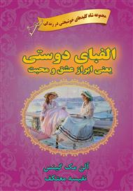 دانلود کتاب الفبای دوستی یعنی ابراز عشق و محبت