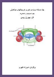 دانلود کتاب چند مسئله دربارۀ تئوری اوربیتالهای مولکولی