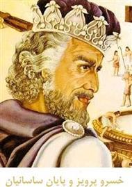 دانلود کتاب صوتی خسروپرویز و پایان ساسانیان