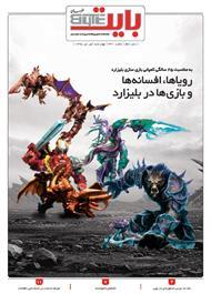 دانلود ضمیمه بایت روزنامه خراسان - شماره 441