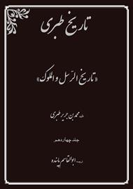 دانلود کتاب تاریخ طبری - جلد چهاردهم