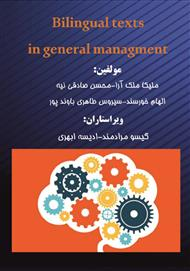 دانلود کتاب Bilingual texts in general management