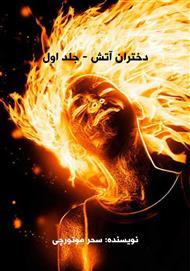 دانلود کتاب رمان دختران آتش - جلد اول