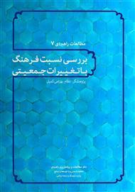 دانلود کتاب بررسی نسبت فرهنگ با تغییرات جمعیتی