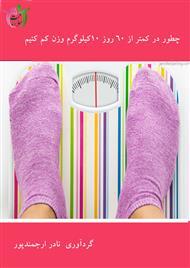 دانلود کتاب چطور در کمتر از 60 روز 10 کیلوگرم وزن کم کنیم؟