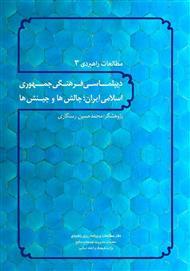دانلود کتاب دیپلماسی فرهنگی جمهوری اسلامی ایران، چالشها و چینشها