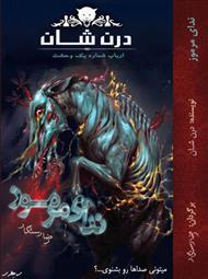 دانلود کتاب ندای مرموز (نبرد با شیاطین) - جلد 9