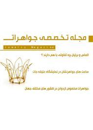 دانلود مجله تخصصی جواهرات - شماره 13