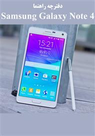 دانلود دفترچه راهنما Samsung Galaxy Note 4
