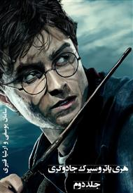 دانلود کتاب هری پاتر و سیرک جادوگری - جلد 2