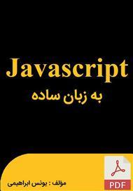 دانلود کتاب جاوا اسکریپت به زبان ساده