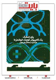 دانلود ضمیمه بایت روزنامه خراسان - شماره 390