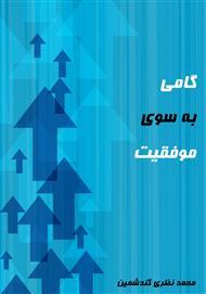 دانلود کتاب به سوی موفقیت