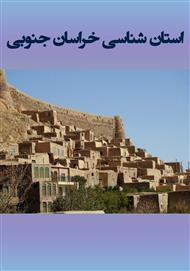 دانلود کتاب استان شناسی خراسان جنوبی