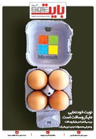 دانلود ضمیمه بایت روزنامه خراسان - شماره 385