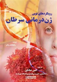 دانلود کتاب رویکردهای نوین ژندرمانی سرطان