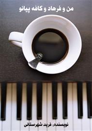 دانلود کتاب من و فرهاد و کافه پیانو