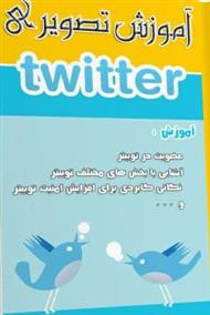 دانلود کتاب آموزش تصویری توییتر