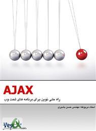 دانلود کتاب AJAX راه حلی نوین برای برنامه های تحت وب