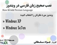 دانلود کتاب آموزش نصب صحیح زبان فارسی در ویندوز