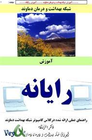 دانلود کتاب آموزش رایانه