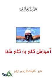 دانلود کتاب آموزش گام به گام شنا