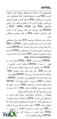 دانلود کتاب آموزش جامع Xml - بخش دوم