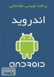 دانلود کتاب آموزش برنامه نویسی مقدماتی اندروید - Android
